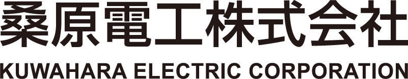 桑原電工株式会社 Kuwahara Electric Corporation